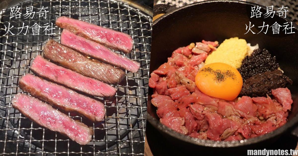 【路易奇火力會社】 – 高雄大立百貨8F頂級和牛燒肉美食饗宴