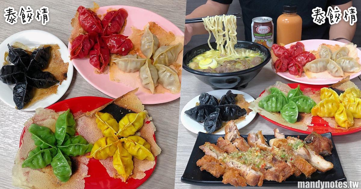 【泰餃情】 – 高雄平價美味泰式小吃,銅板價就吃得到的異國風味美食!