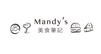 Mandy's 美食筆記《高雄美食/各地美食》