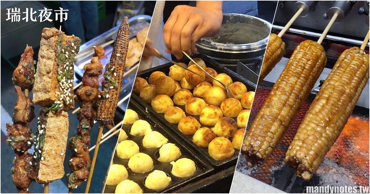 【瑞北夜市】一週只開兩天,QQ球、章魚燒、烤玉米…七攤瑞北夜市美食精選!