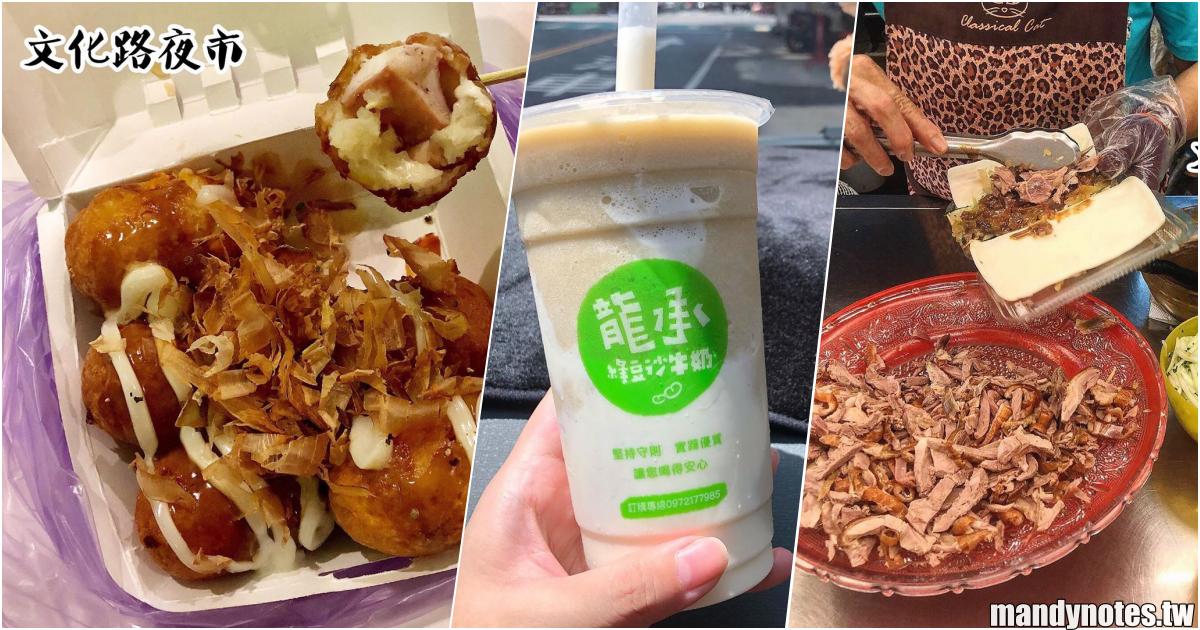 【文化路夜市】嘉義必逛文化路夜市!綠豆沙牛奶、章魚燒…四間銅板美食大推薦!