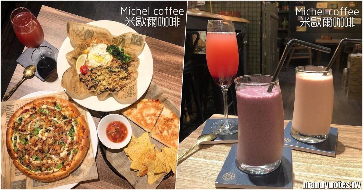 【米歇爾咖啡】高雄三民區文藻附近特色咖啡廳,在車水馬龍的民族路上,找到靜謐的一隅!