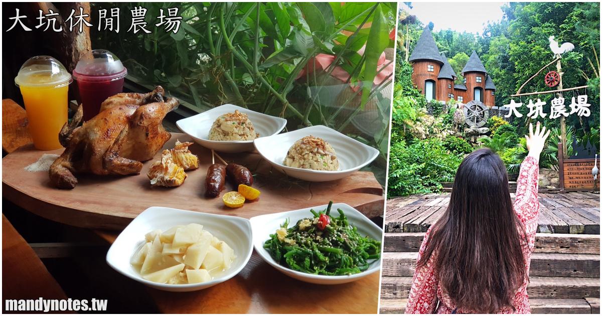 【大坑休閒農場】台南一日遊/二日遊,大坑農場 門票收費、餐點美食、住宿房型、園區景點 旅遊攻略!