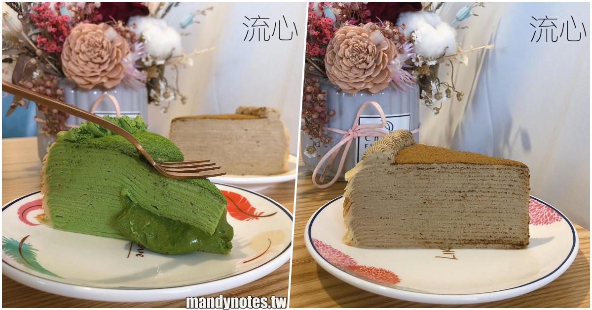 【流心千層蛋糕】高雄左營下午茶甜點,超級濃厚抹茶千層蛋糕,抹茶內餡流心啦!