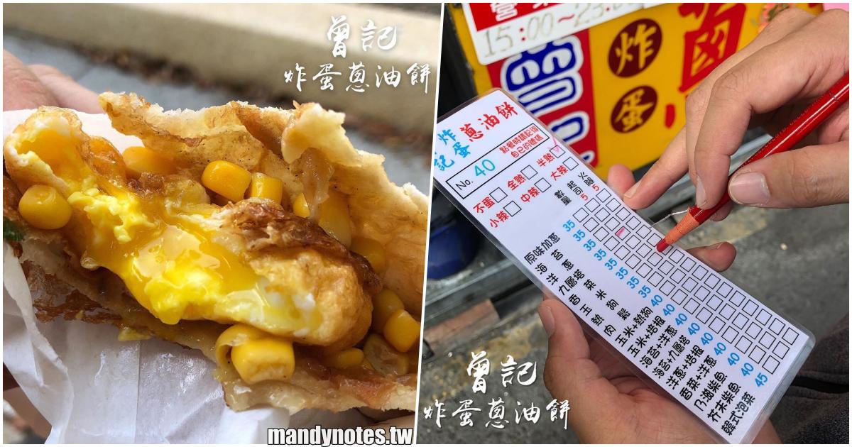 【曾記炸蛋蔥油餅】高雄楠梓美味下午茶,銅板價吃爆漿炸蛋起司蔥油餅!