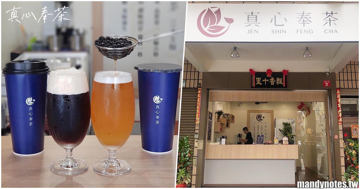 """【真心奉茶】高雄前鎮良心飲料店,必喝菊普奶蓋,真心為""""飲茶者""""著想的好茶!"""