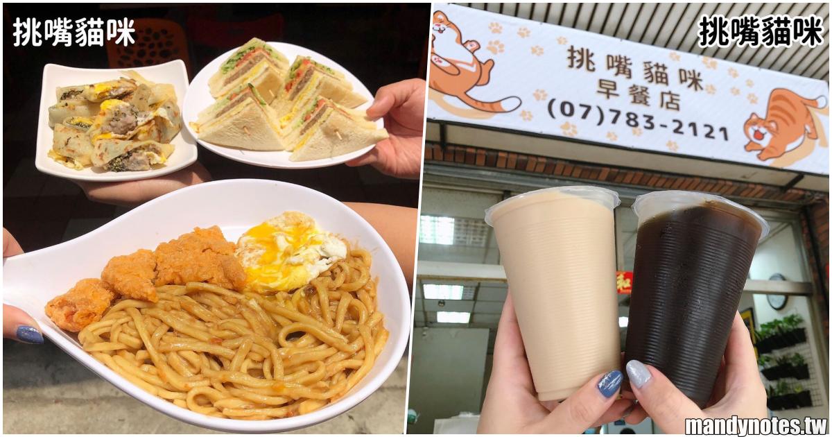 【挑嘴貓咪】高雄鳳山銅板價早餐,超親切人情味早餐店阿姨,必吃卡啦雞鐵板麵!