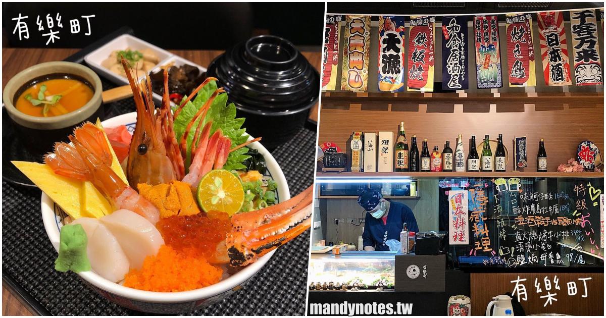 【有樂町日本料理】高雄苓雅武廟周邊美食,美味丼飯、烏龍麵,平價日本料理!