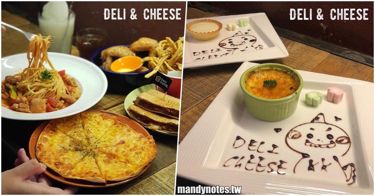 【Deli & Cheese】高雄三民區雄工附近美式平價餐廳,多種起司美味料理,超多汁炸物!