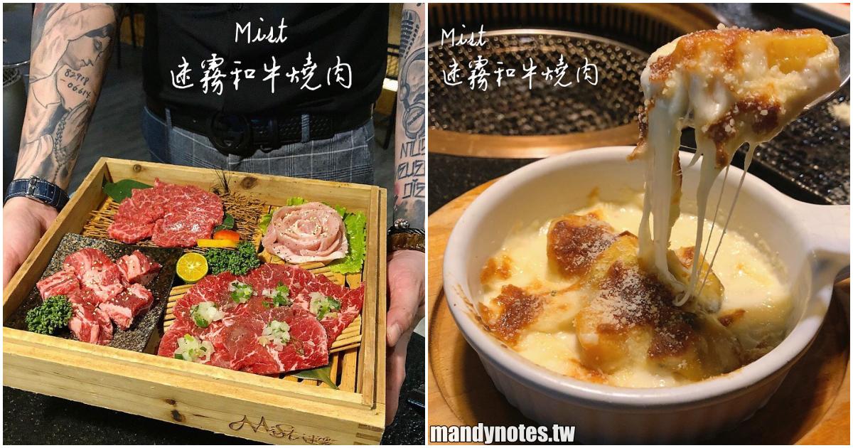 【Mist 迷霧和牛燒肉】高雄左營高檔燒肉,在大空間品嘗精緻燒肉套餐,大推松露野菇石鍋!