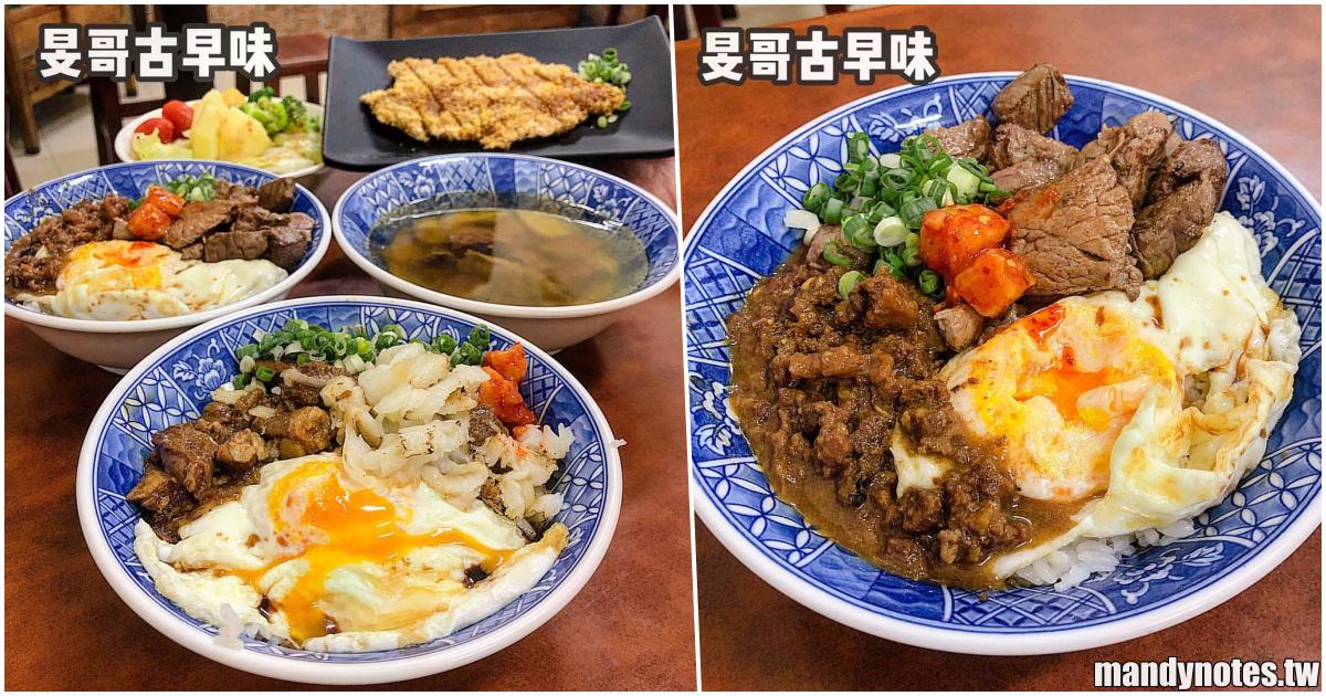 【旻哥古早味】高雄左營午餐、晚餐好選擇,台灣古早味尬創意料理,蹦出牛B飯、比目魚滷肉飯!