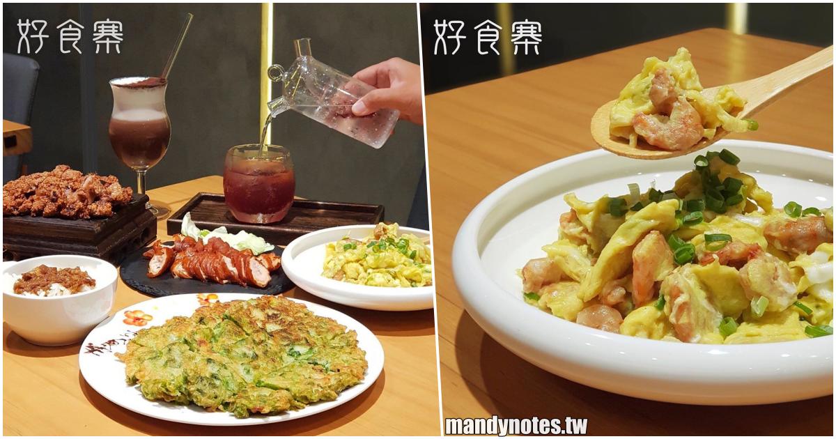 【好食寨】高雄鳳山聚餐約會餐廳私心推薦,中式餐點結合西式飲品,美味料理、古早味甜點值得細細品味!