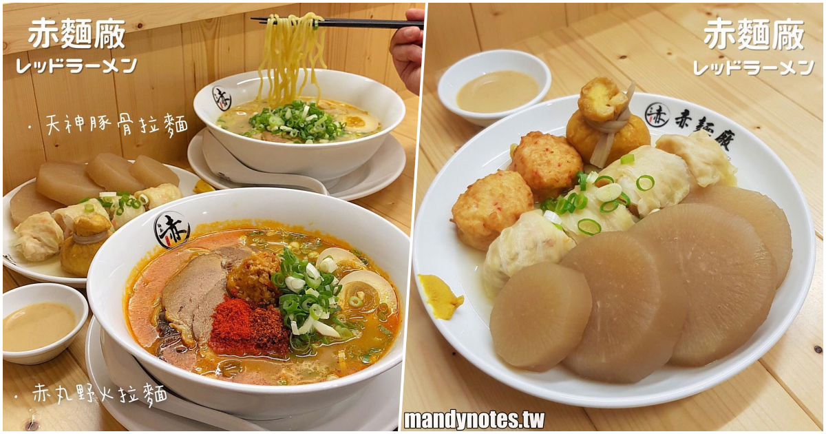 【赤麵廠】高雄新興新崛江附近,美味平價的暖呼呼拉麵,還有入味的特色關東煮!