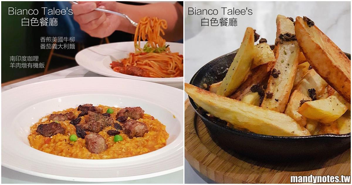 【Bianco Talee's白色餐廳】高雄前金大立精品百貨B1美食,食材用心把關的義式餐廳推薦,甜點舒芙蕾必吃!
