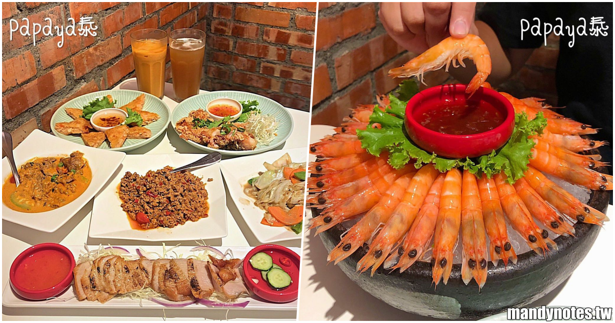 【Papaya泰】高雄前鎮家樂福、IKEA附近泰式料理,月亮蝦餅、椒麻雞、泰奶必點,快帶壽星來享用生日蝦盤!