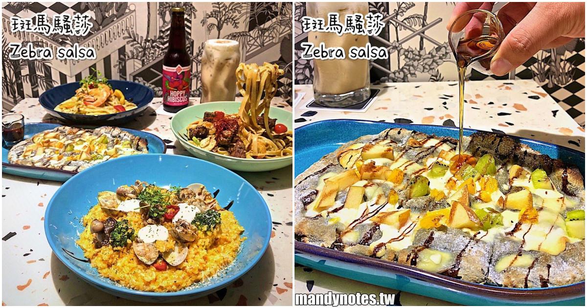 【斑馬騷莎 Zebra salsa】高雄三民文山特區約會餐廳推薦,義大利麵、燉飯、披薩美味大升級,獨特裝潢風格超好拍!
