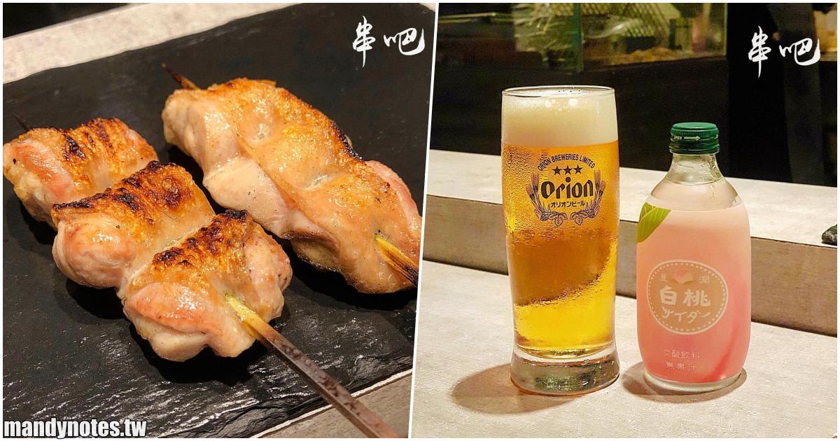 【串吧 酒食居】高雄新興區新崛江附近宵夜串燒推薦,必吃稀有「雞生蠔」、「秘製鵪鶉蛋」,令人驚豔的美味串燒!