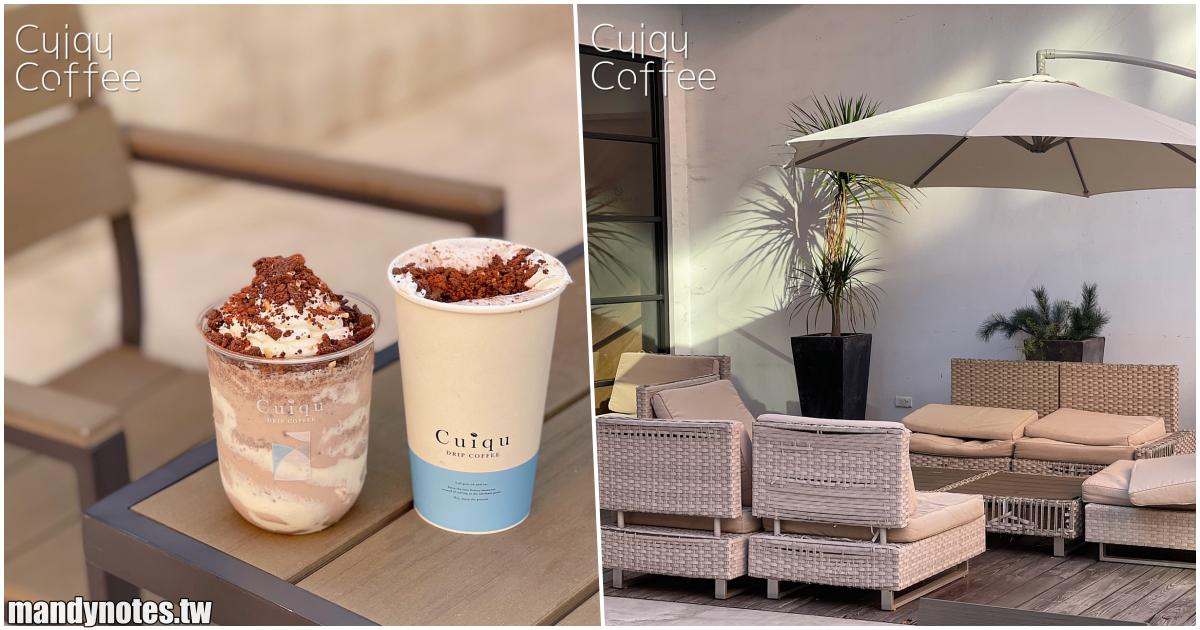 【奎克咖啡 Cuiqu Coffee】高雄左營超美裝潢咖啡廳,推出新品「超濃芋烏克力力」,奎克mix義美巧克力脆片,濃郁香甜又好喝!