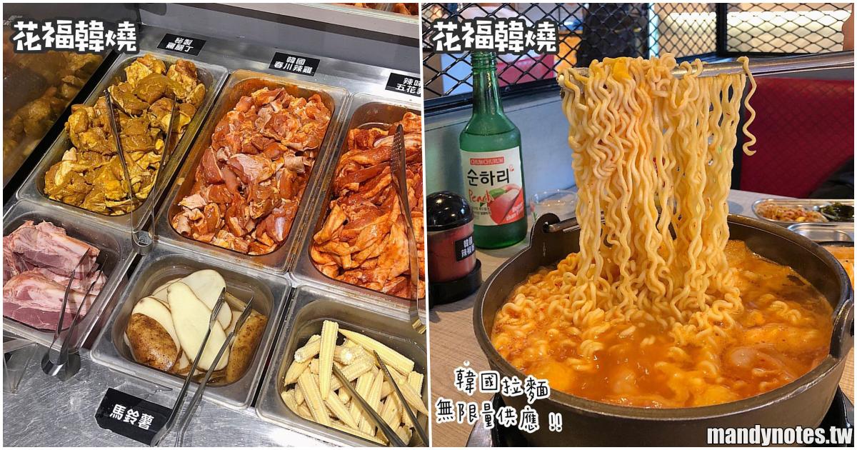 【花福韓燒】高雄三民區韓式燒肉、火鍋吃到飽,$299肉類、熟食區無限享用,還可以另外加點海鮮,學生族省錢聚餐好所在!