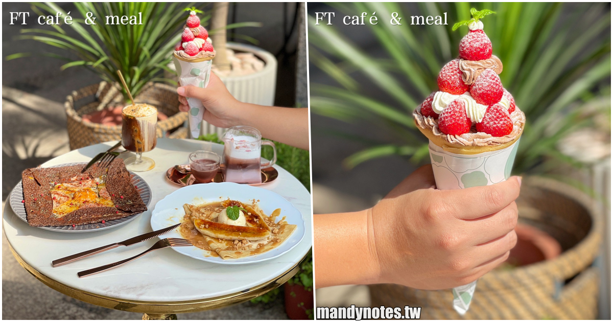 【FT café & meal】高雄左營區下午茶咖啡廳推薦,日式可麗餅&法式薄餅,草莓季必吃「晴空草莓塔」,享受慵懶的南法風情!