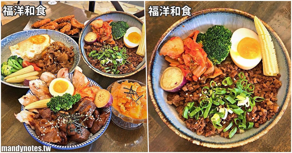 【福洋和食】高雄前金區新崛江附近,融合台式口味的日式丼飯,份量大、肉量多、價格實惠超滿足,上班族午晚餐好選擇!