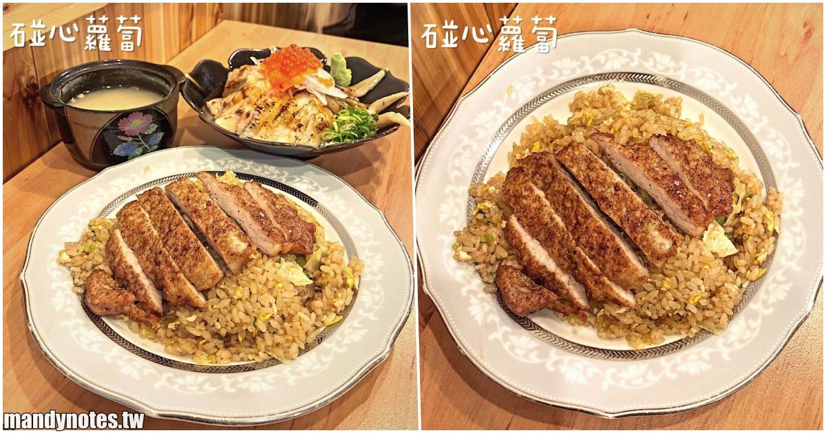 【碰心蘿蔔】高雄苓雅區炒飯、丼飯、咖哩,香噴噴超好吃的排骨炒飯就在這!炙燒比目魚、鮭魚、鰻魚丼也超美味!