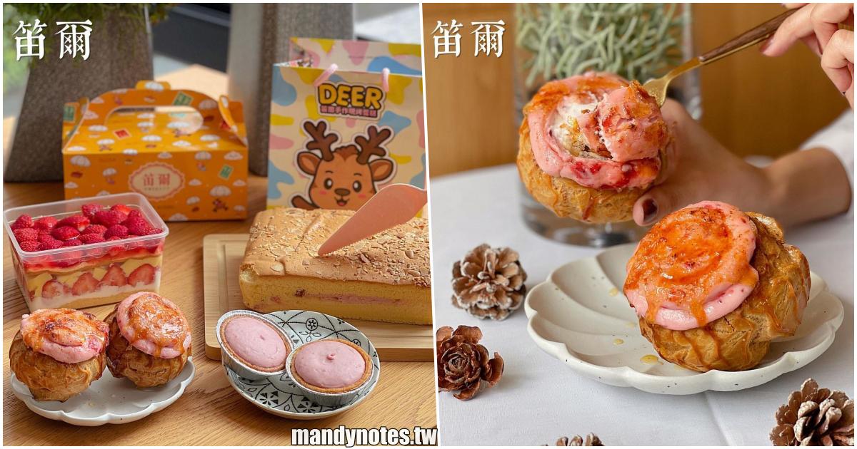 【笛爾手作現烤蛋糕】高雄鳳山五甲必吃平價甜點,來一場「笛爾草莓派對」吧!草莓泡芙、草莓乳路塔、草莓布丁盒、草莓古早味蛋糕!