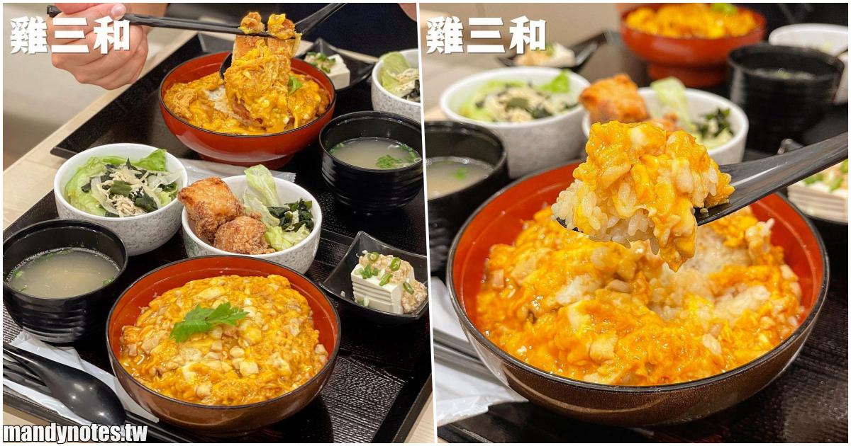 【雞三和】高雄左營漢神巨蛋4F美食,來自日本名古屋的排隊名店,開業百年的老牌雞肉專賣店,必吃親子丼!