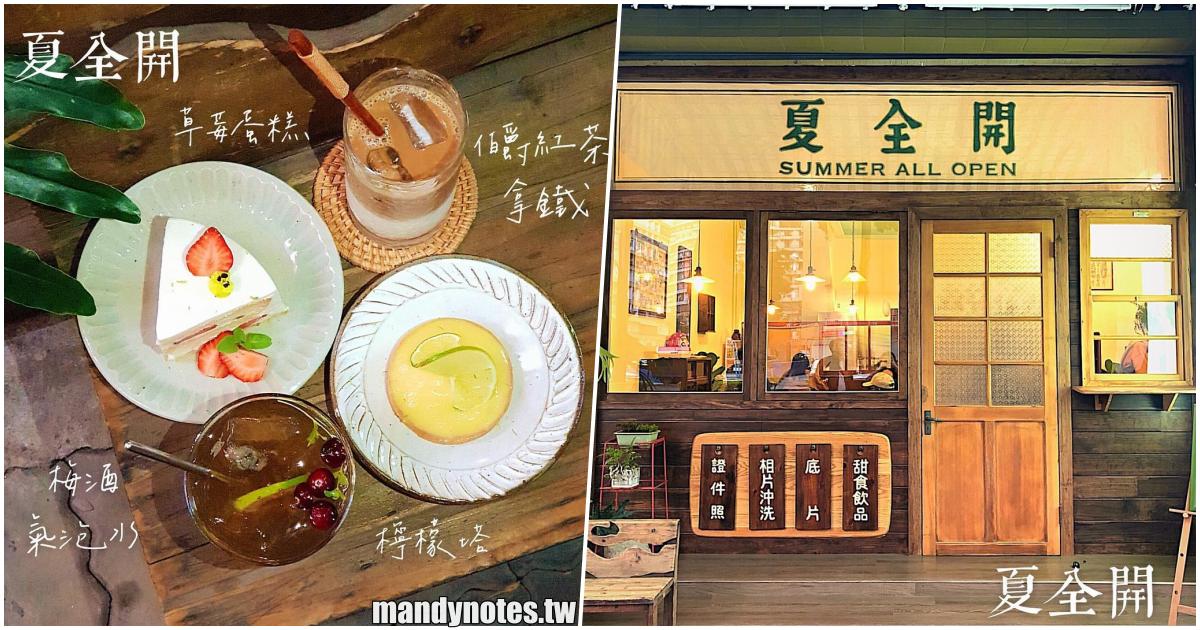 【夏全開】高雄左營果貿社區甜點店,結合復古老照相館,享用蛋糕與飲品來個悠閒的下午茶時光吧!