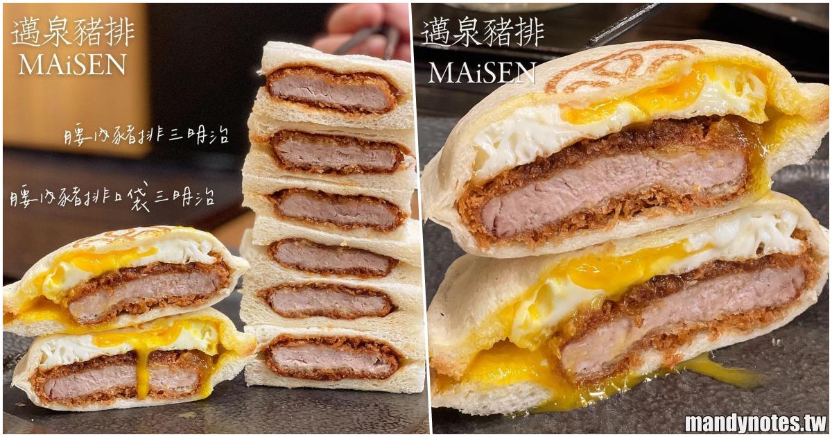 【邁泉豬排MAiSEN】高雄左營區漢神巨蛋4F,來自東京的豬排名店,超欠吃豬排口袋三明治,配上完美半熟蛋!