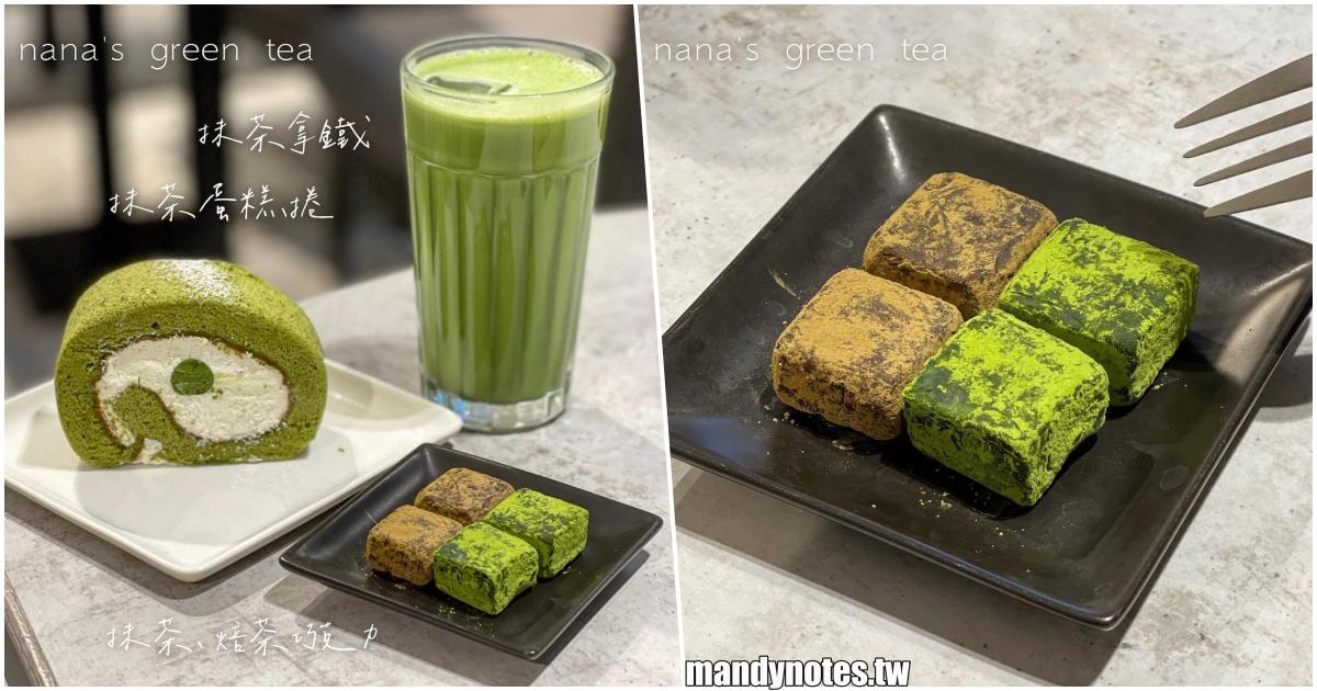 【nana's green tea】高雄左營漢神巨蛋5F,來自日本的抹茶甜點專賣店,抹茶拿鐵超濃郁,抹茶蛋糕捲、生巧克力大推!