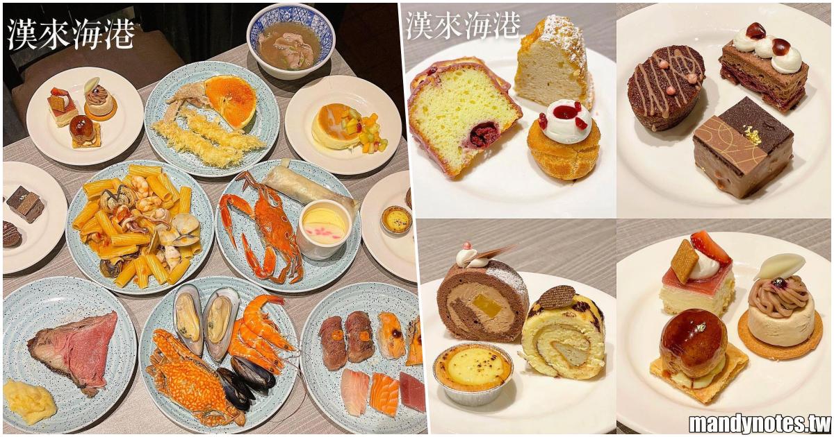 【漢來海港自助餐廳】2021浪漫派對甜點季,全台海港自助吃得到!米其林三星名廚打造12款輕奢甜點,奢華甜點吃到飽!