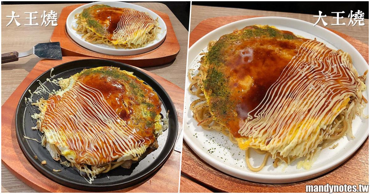 【大王燒】台南仁德區超級隱藏版美食,只限FB訂位的廣島燒,一週只營業四天,每半小時只製作四份廣島燒,所以絕對不能遲到唷!