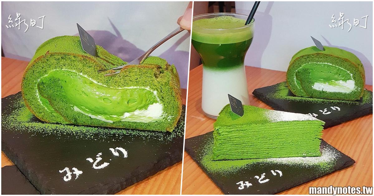 【綠町抹茶專門店】台南中西區下午茶甜點推薦,來份綠色的抹茶全餐吧!必吃抹茶千層+抹茶生乳捲,抹茶控最愛的濃厚韻味!