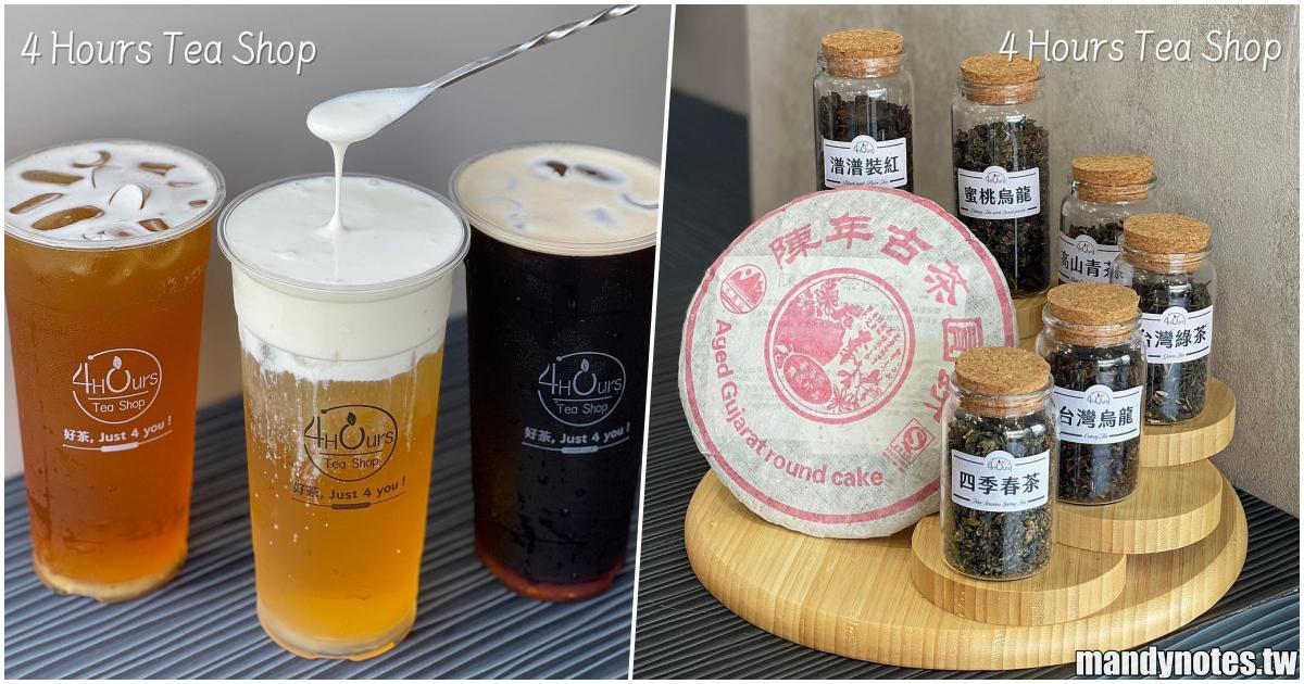 【4 Hours Tea Shop 四小時茶舖】高雄三民區四小時茶舖,四小時內沒售完的茶湯必定換掉!每一杯都是新鮮的嚴選好茶!