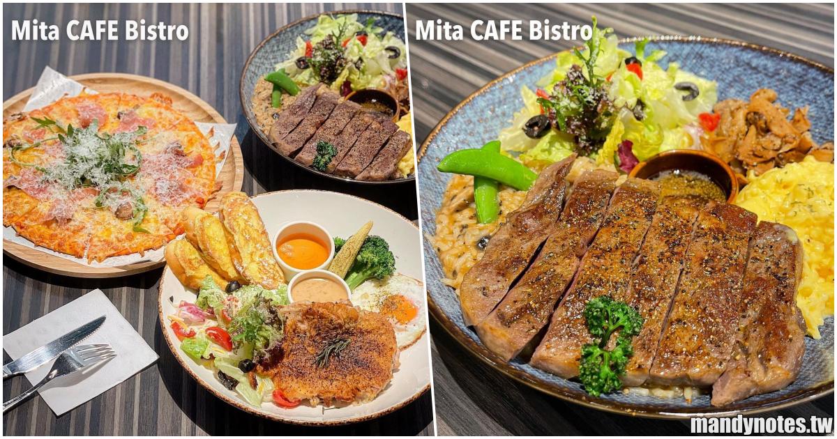 【Mita CAFE Bistro 米塔咖啡餐館】高雄前鎮夢時代餐廳推薦,美味義法料理、早午餐,絕美寬敞空間,與姊妹來場約會吧!