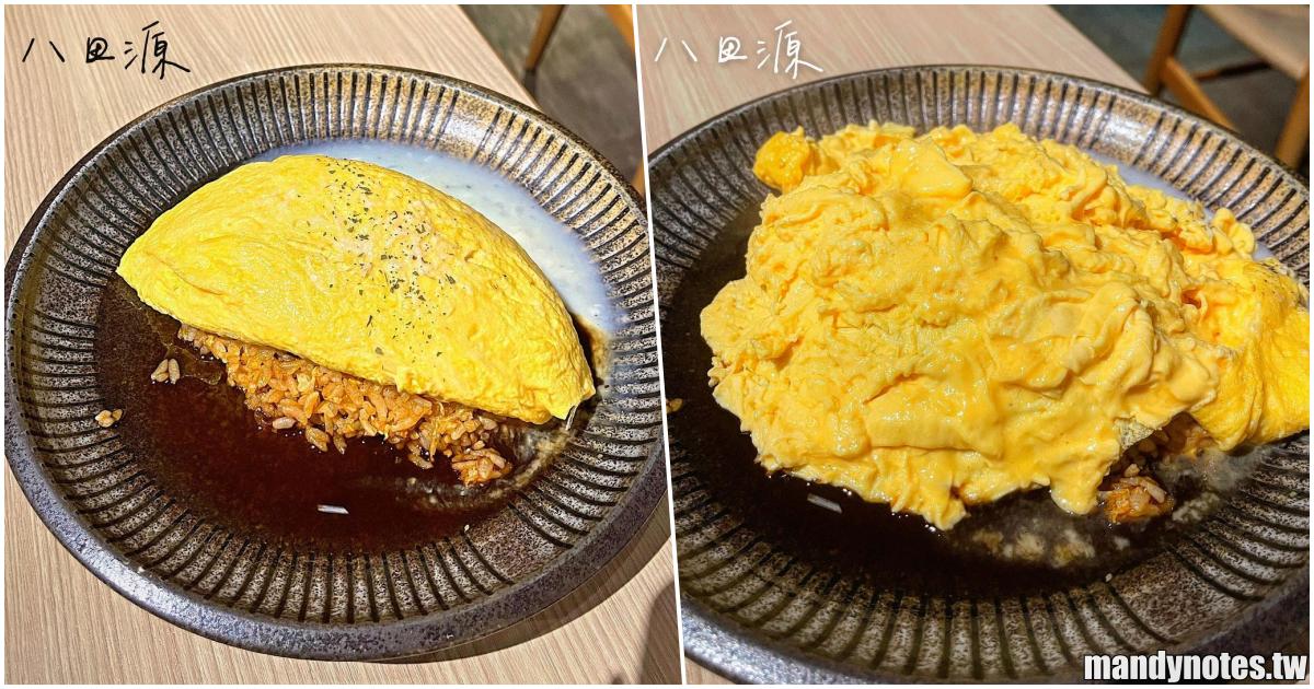 【八田源 Japanese cuisine】高雄鼓山美術館附近日本料理,必吃雙醬滑嫩蛋包飯!串燒、生食也在水準之上,酒類品項多可以小酌一下!