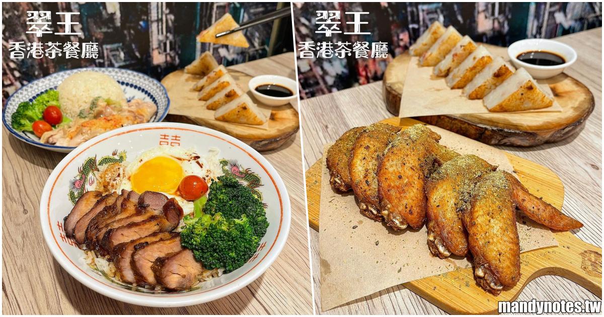【翠王香港茶餐廳】高雄左營美食戰區明誠路,道地的港式美食推薦!必吃黯然銷魂飯、秘製海南雞飯,還有誘人雞翅+蘿蔔糕!