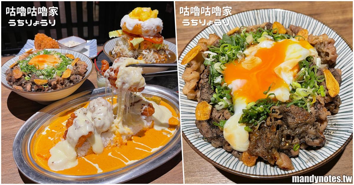 【咕嚕咕嚕家うちりょうり】高雄前金/鳳山/左營,浮誇咖哩飯、丼飯、創意料理!濃咖哩、重口味、大份量,不可錯過的美味!