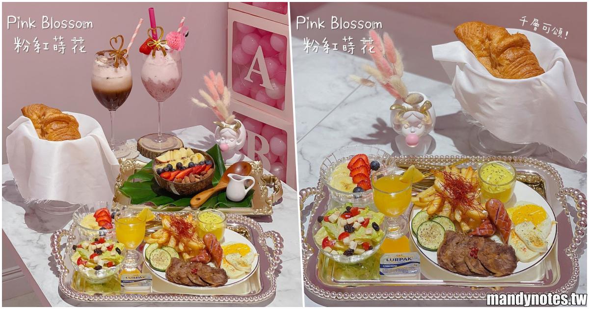 【Pink Blossom 粉紅蒔花】高雄楠梓隱藏版咖啡餐酒館,療癒的粉紅牆面、精緻的小巧擺飾,一起走進粉紅泡泡的世界吧!
