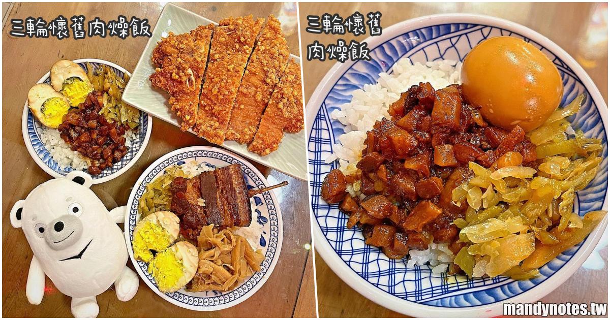 【三輪懷舊肉燥飯】高雄鼓山懷舊復古氛圍肉燥飯,台灣50年代古早味!必吃肉燥飯、紅糟肉炸排骨,多種小菜每日變換!