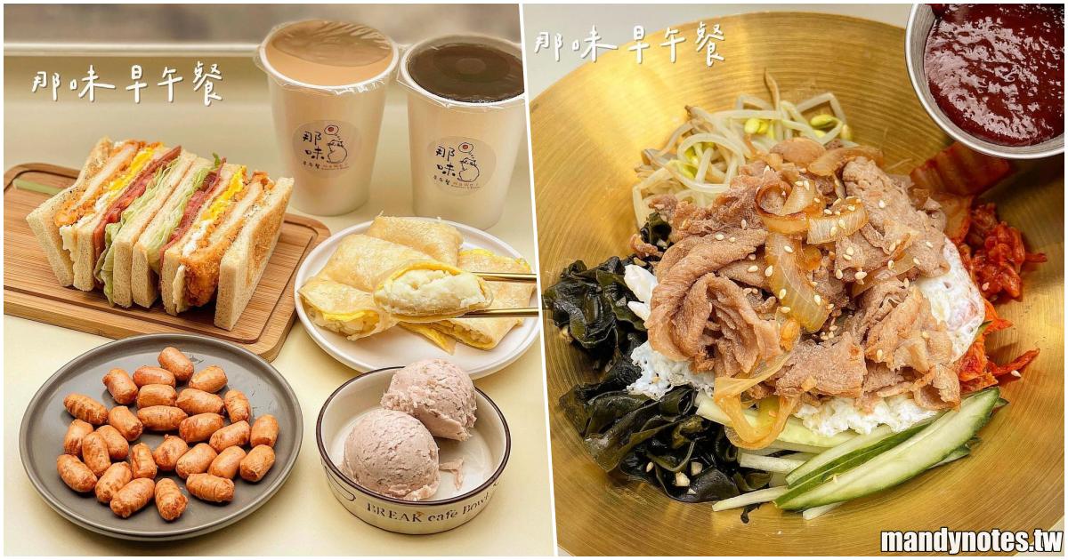 【那味早午餐】高雄苓雅早午餐竟然吃得到韓式餐點?韓式拌飯、辛拉麵、部隊鍋(限平日)通通有!還有店家自製薯泥、馬鈴薯泥!