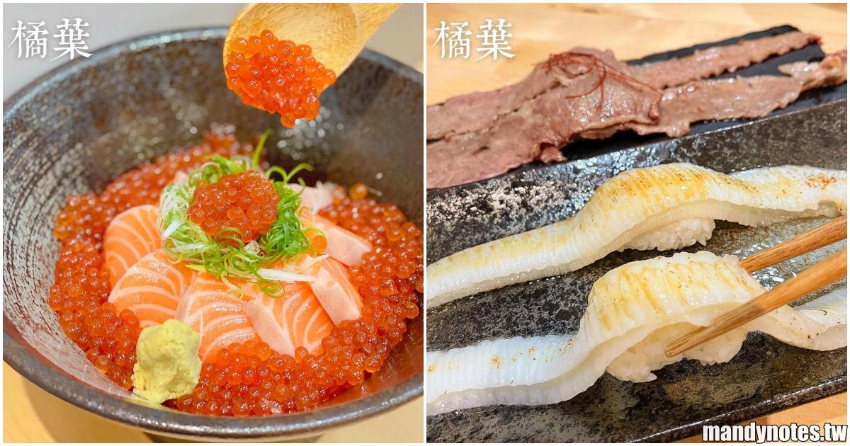 【橘葉 壽司、丼飯專門店】高雄苓雅超浮誇丼飯,淋上滿滿鮭魚卵的「鮭魚親子丼」!還有生魚比醋飯還多的「三鮮海景丼」!