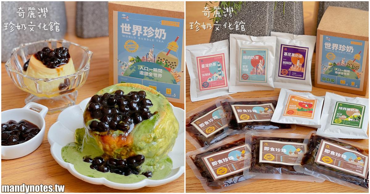 【奇麗灣珍奶文化館】在家輕鬆喝珍奶!超神奇「即食珍珠」軟Q美味,搭配世界奶茶,一起喝奶茶環遊世界!