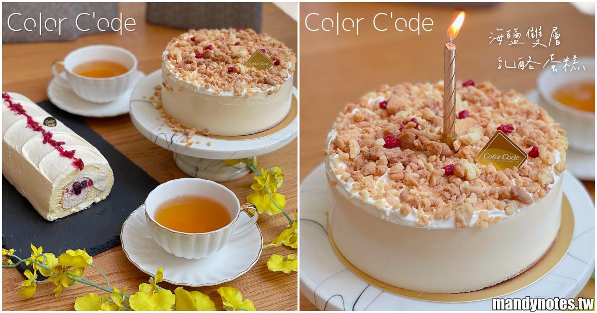【Color C'ode 凱莉小姐】中北部人氣甜點蛋糕,嚴選食材、少糖比例、手工製作!宅配安心在家品嚐美味甜點!