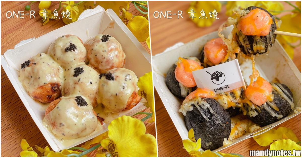 【ONE-R 章魚燒】高雄苓雅必吃美味章魚燒!松露奶油白醬、墨魚明太子頂級口味的章魚燒,來份可可愛愛的下午茶!