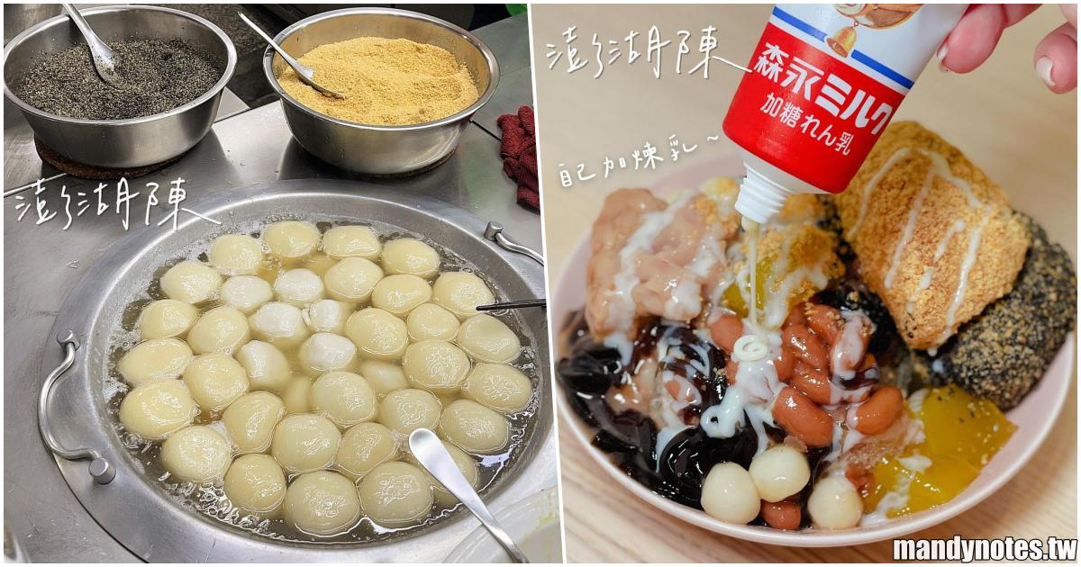 【澎湖陳·八寶冰·紅豆湯】高雄三民市場必吃銅板美食,超好吃燒麻糬和八寶冰!外帶回家吃自己加煉乳更美味!