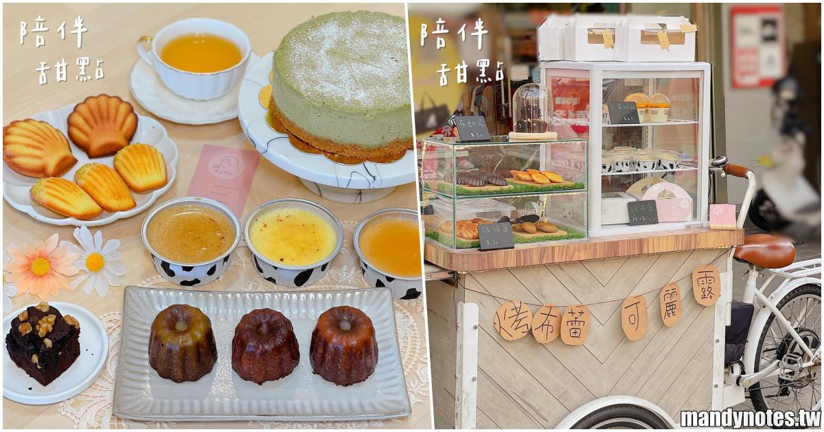 【陪伴甜點】高雄鳳山必吃甜點小餐車,炙燒焦糖烤布蕾、瑪德蓮、可麗露、布朗尼,還可訂購巴斯克乳酪蛋糕、抹茶乳酪蛋糕!