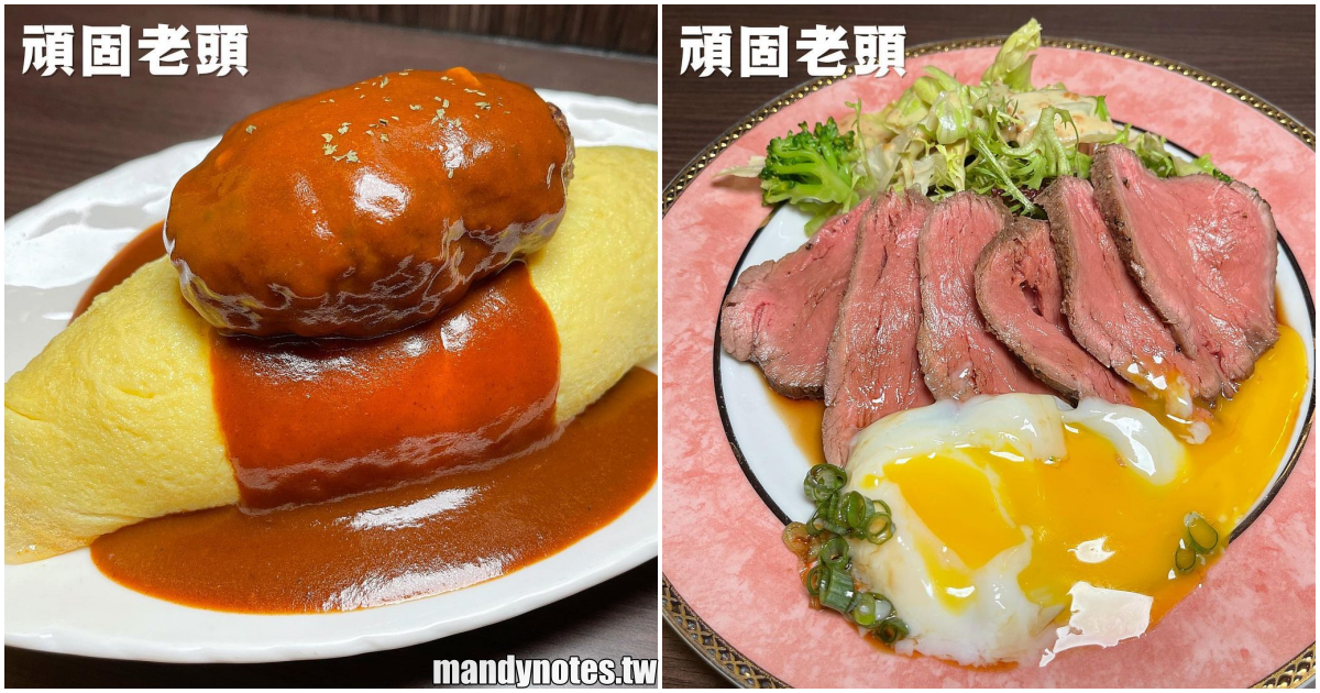 【居酒屋 頑固老頭】高雄前金區日式居酒屋,隱藏超美味蛋包飯!漢堡排鹹香多汁,還有必點法式烤牛肉+溫泉蛋!