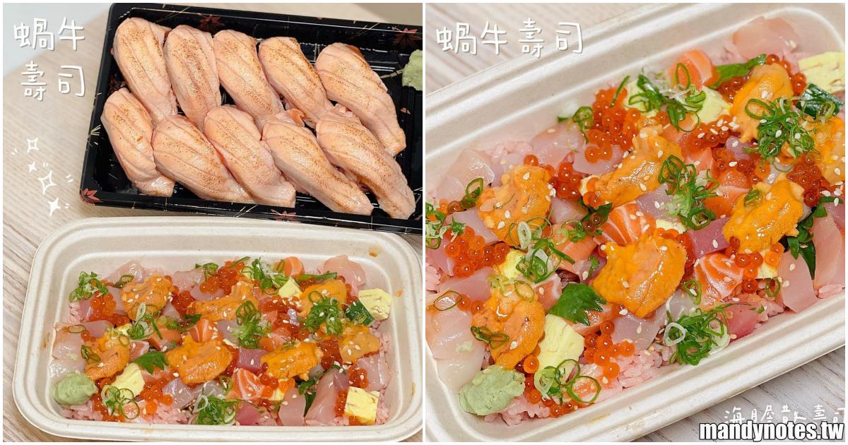 【蝸牛壽司】高雄前鎮美味壽司丼飯!防疫期間吃膩便當餐盒了嗎?換個口味吃炙燒鮭魚壽司、海膽散壽司!